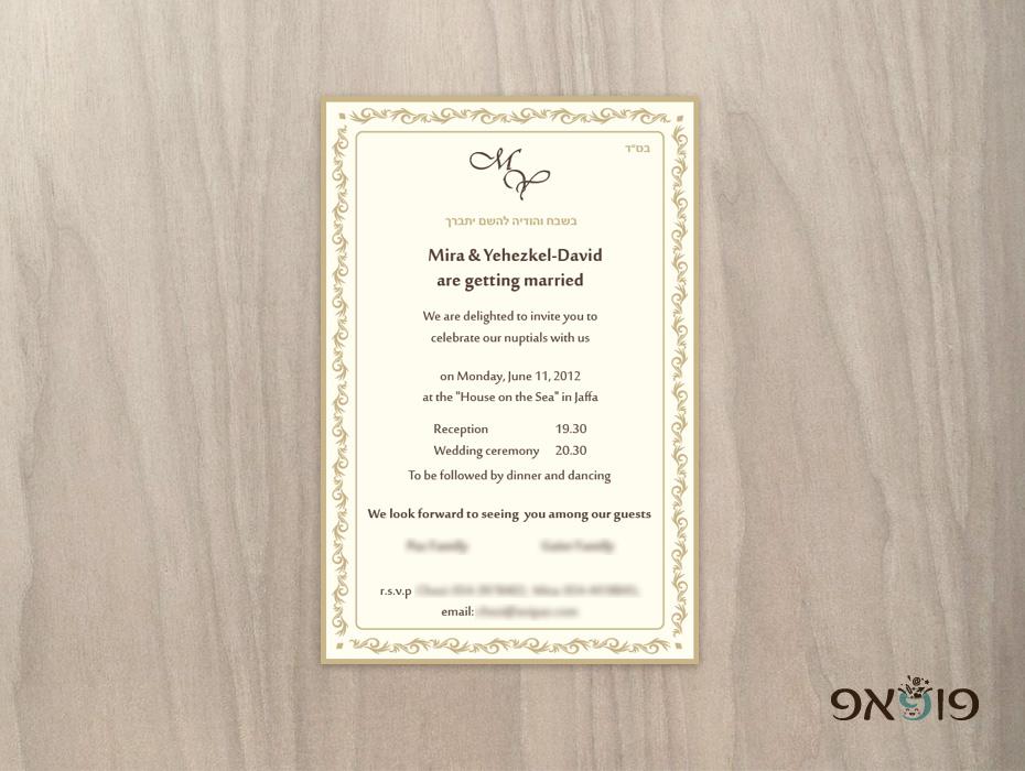 הזמנת חתונה קלאסית מעטורת