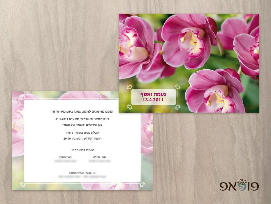 הזמנת חתונה קלאסית משולבת תמונה של פרחים