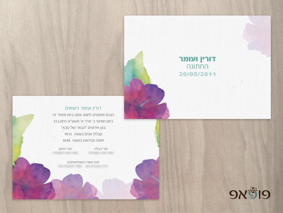 הזמנת חתונה קלאסית צבעי מים