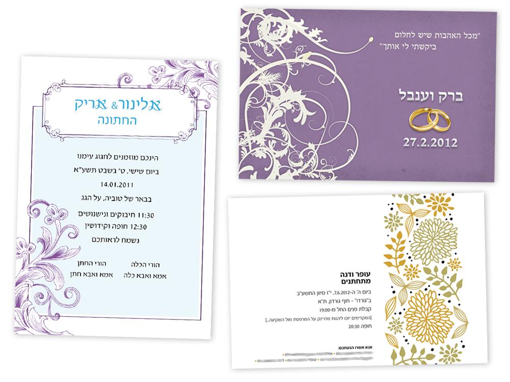 דוגמאות להזמנות חתונה קלאסיות