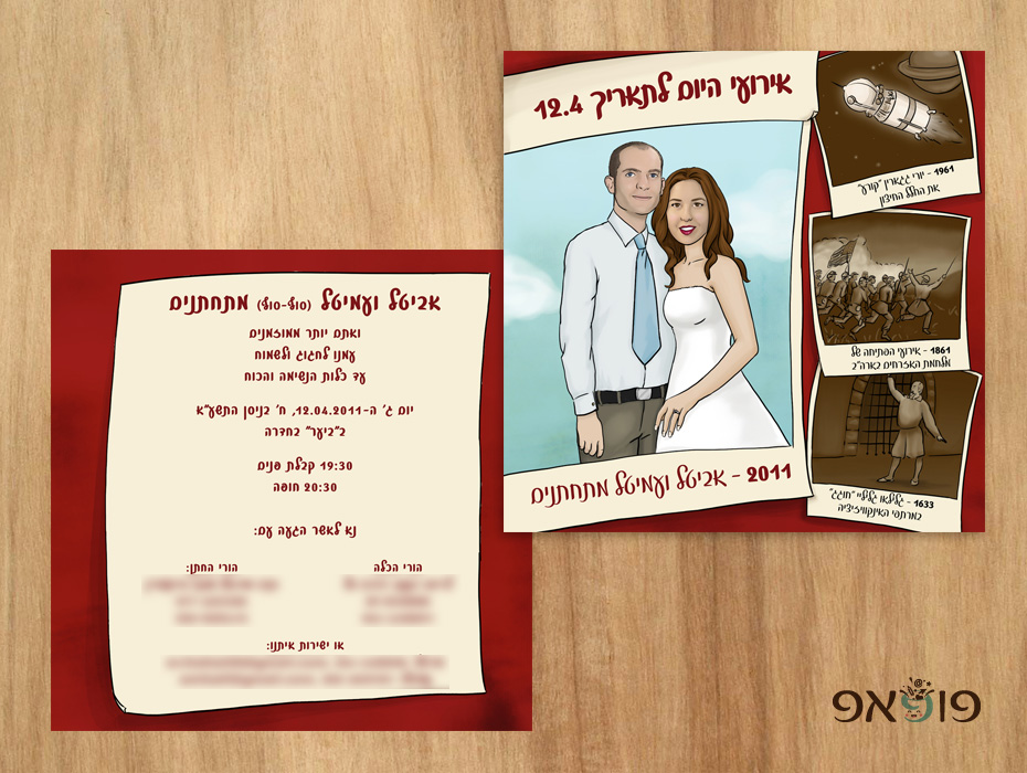 הזמנת חתונה מצויירת אירועים היסטוריים בתאריך החתונה אביטל ועמיטל