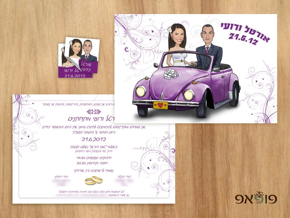 הזמנת חתונה מצויירת מכונית חיפושית סגולה אורטל ויוני