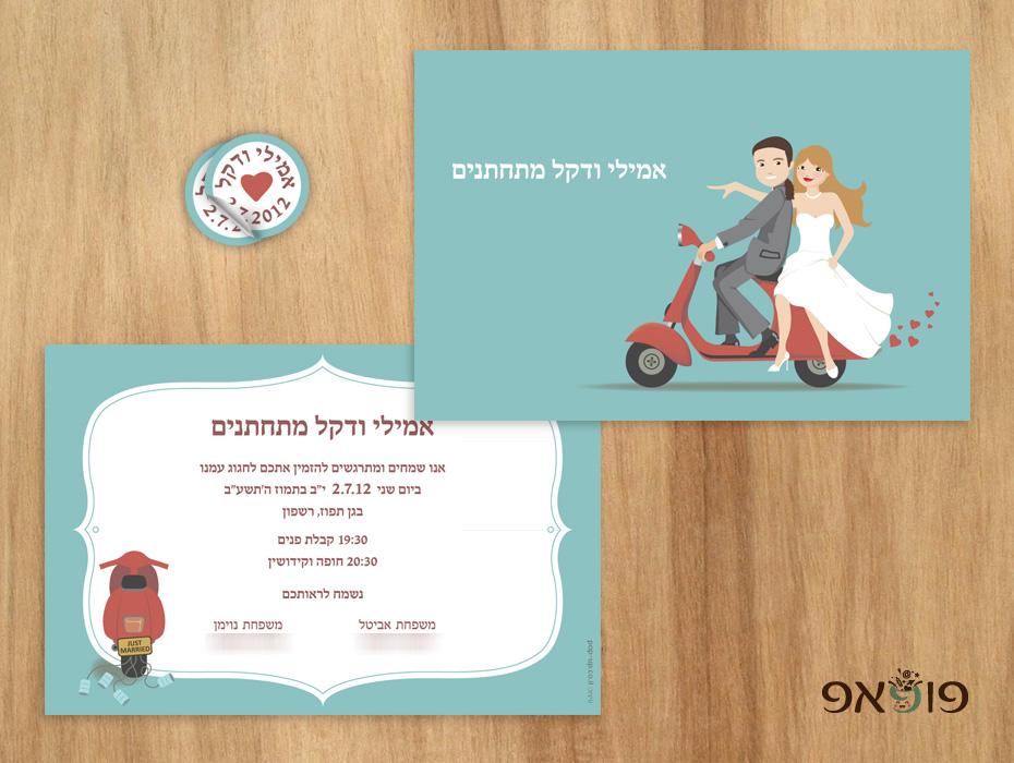 הזמנת חתונה מצוירת טוסטוס אמילי ודקל