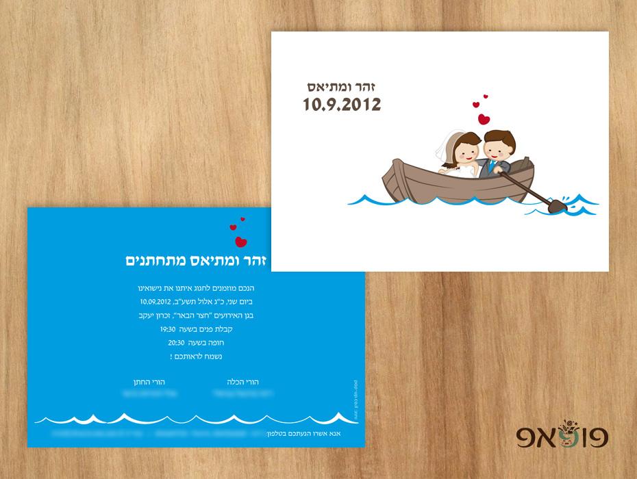 הזמנת חתונה מאוירת זוג שט סירה