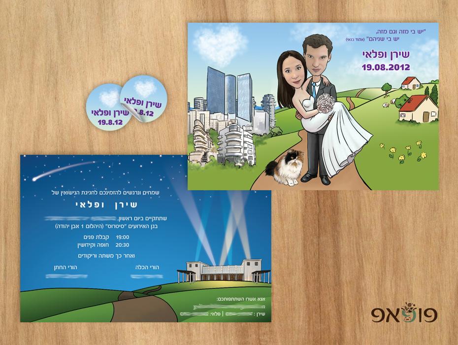 הזמנת חתונה מצוירת עיר וכפר