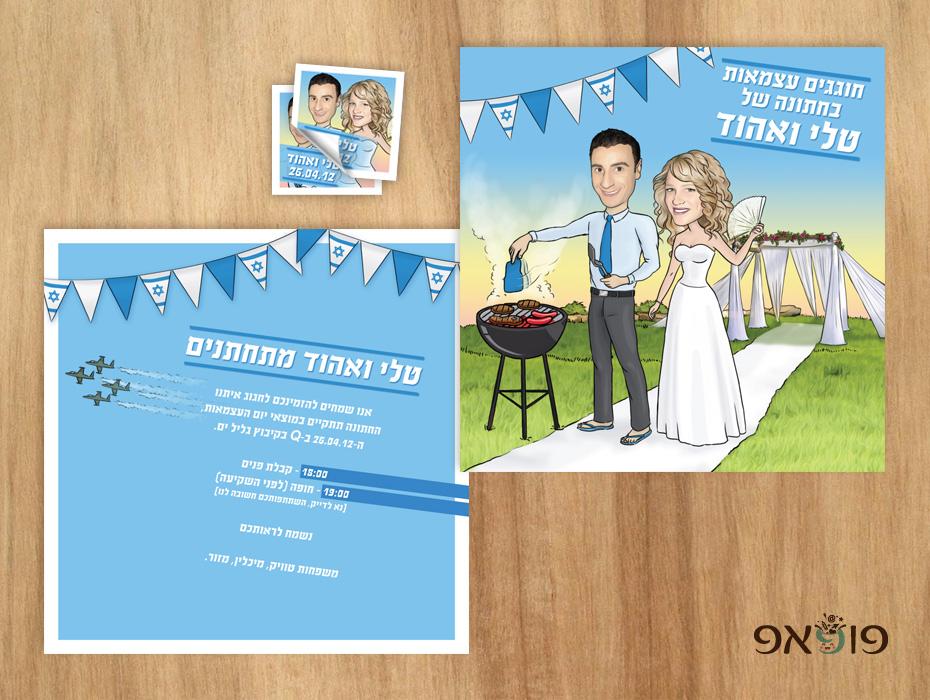 הזמנת חתונה מצוירת יום עצמאות