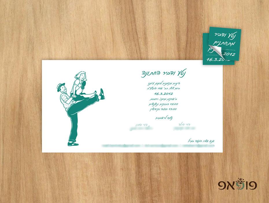 הזמנת חתונה מאויירת רקדני סווינג
