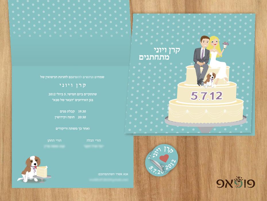 הזמנת חתונה מאוירת עוגת חתונה קרן ויוני