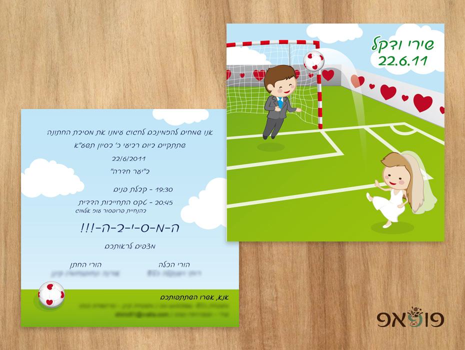 הזמנת חתונה מאויירת כדורגל שירי ודקל