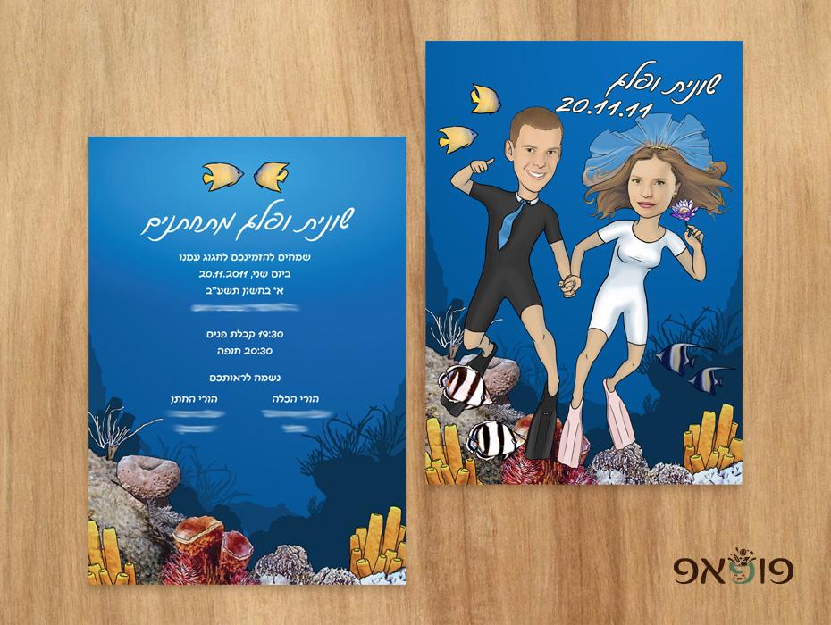 הזמנת חתונה מצוירת צוללנים
