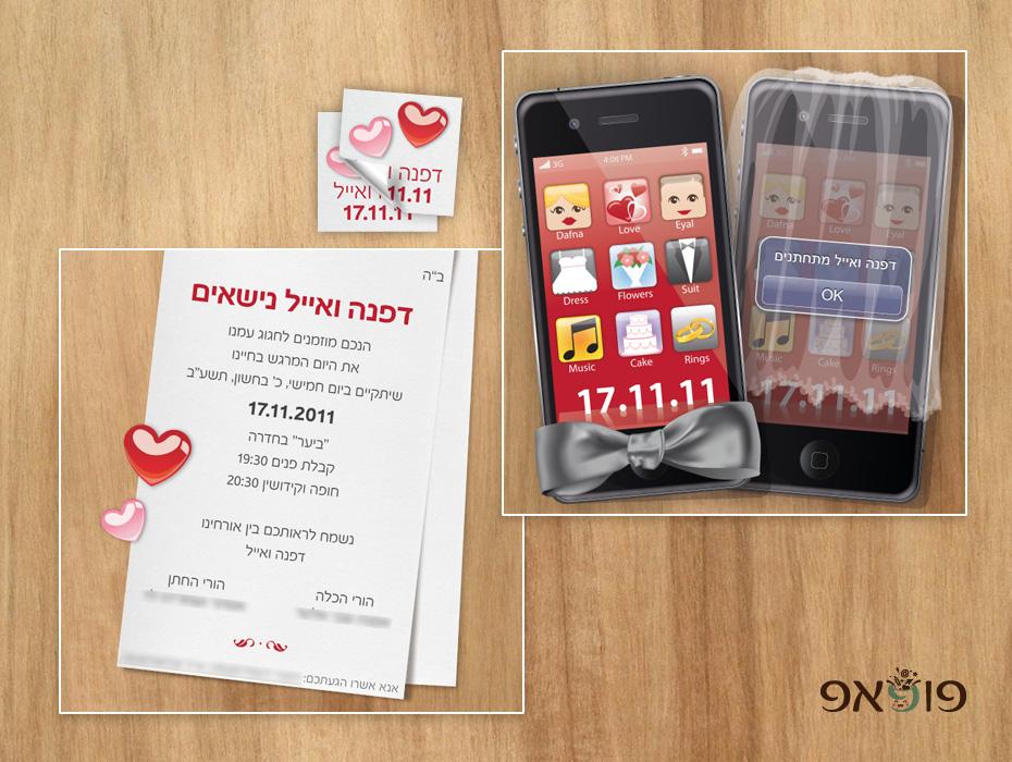 הזמנות חתונה מאויירת אייפון