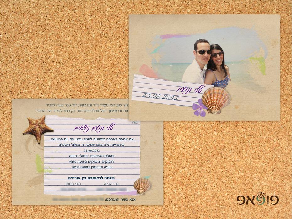 הזמנת חתונה חוף ים