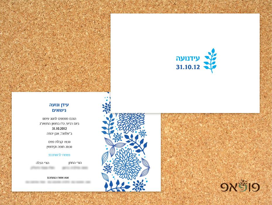 הזמנת חתונה מעוטרת כחול לבן