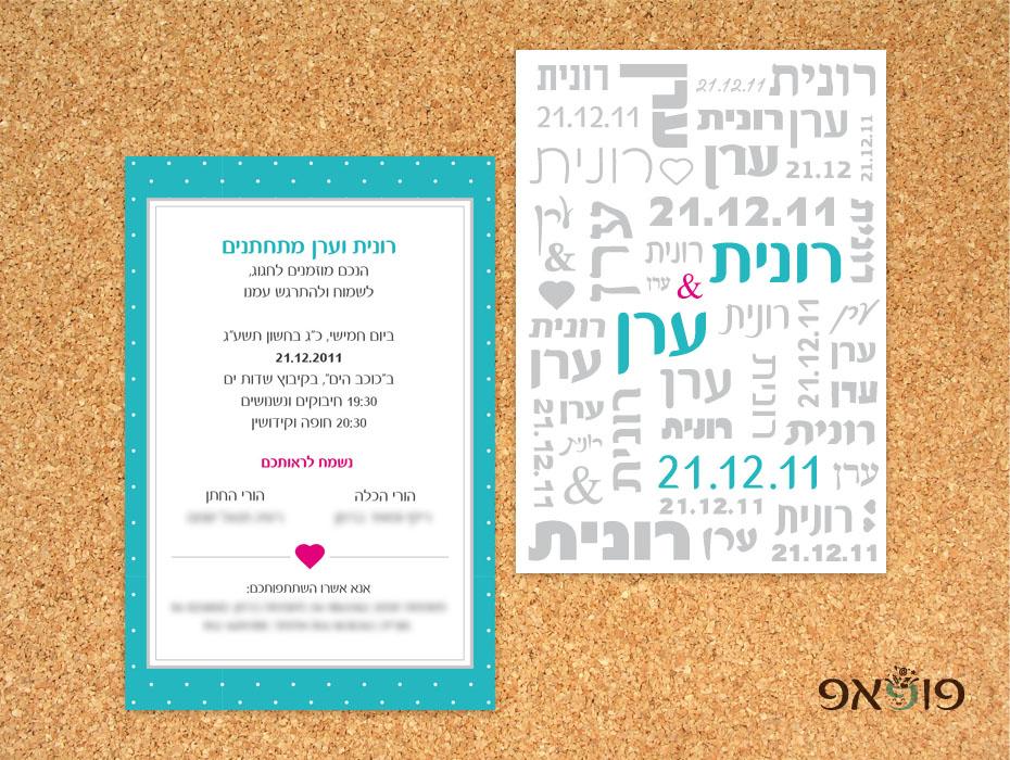 הזמנה טיפוגרפית לחתונה