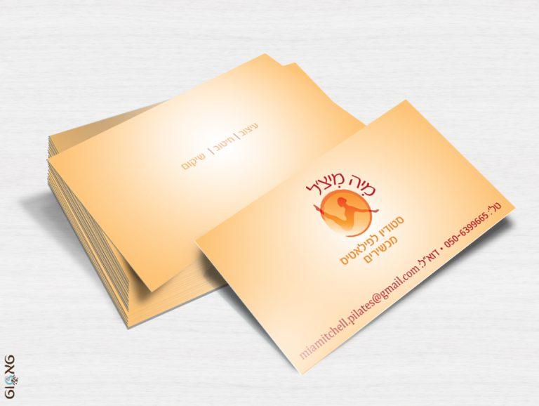 עיצוב כרטיס ביקור מיה מיצ'ל