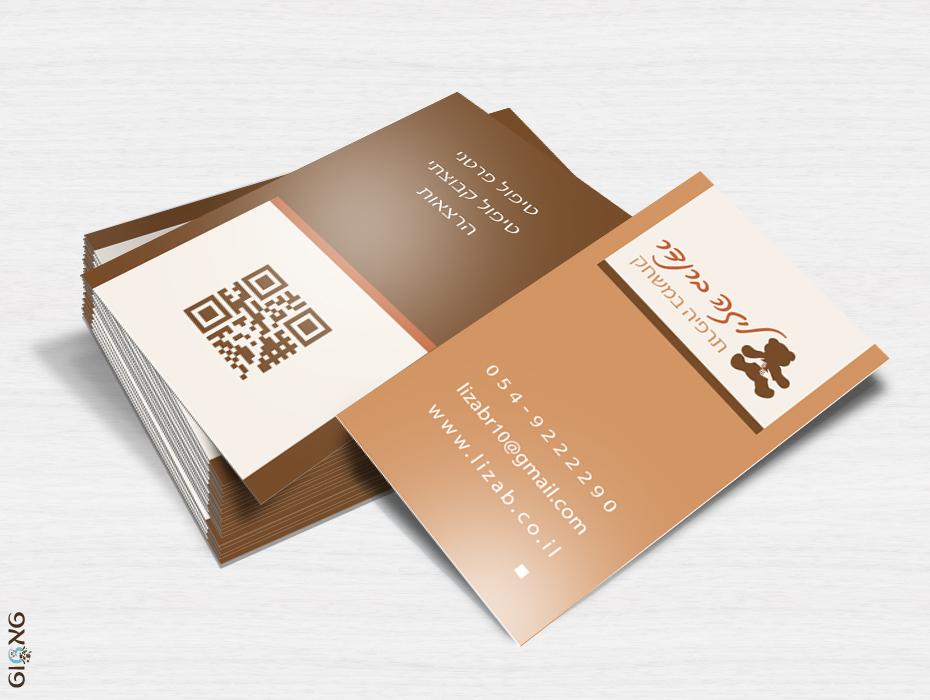 עיצוב כרטיס ביקור ליזה ברנדר