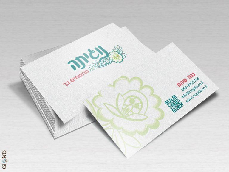 עיצוב כרטיס ביקור נוגיתה