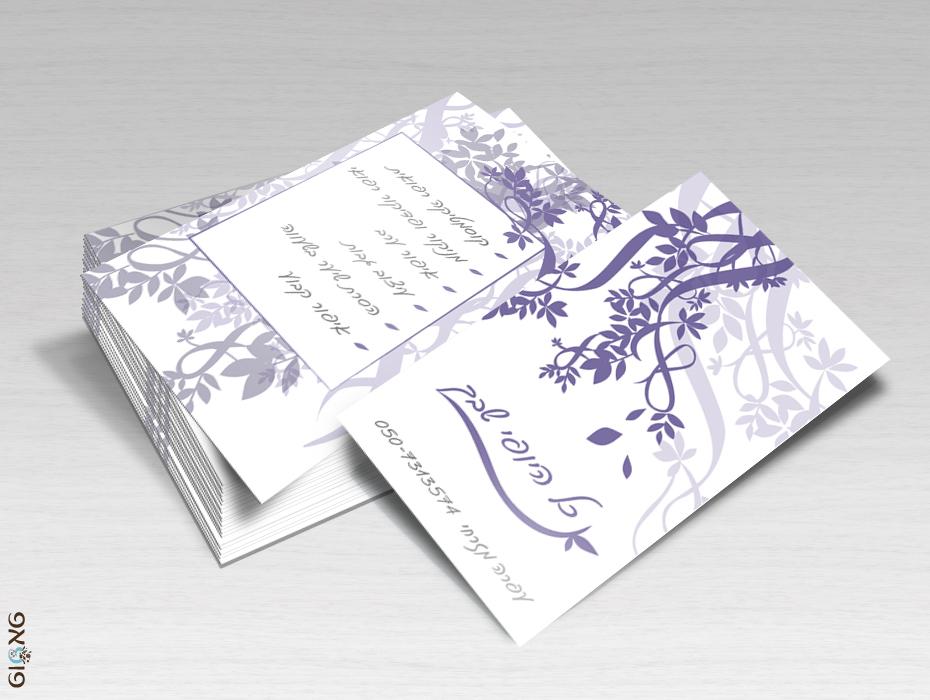 עיצוב כרטיס ביקור עפרה מזרחי