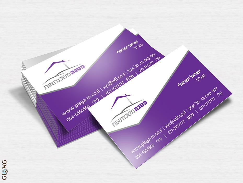 עיצוב כרטיס ביקור פסגה משכנתאות