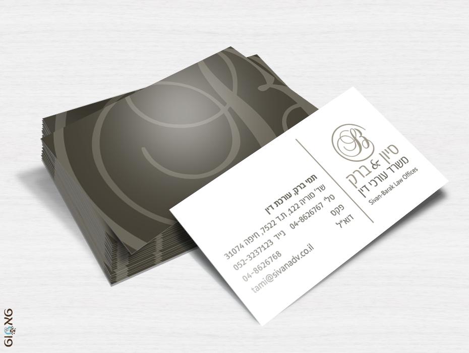 עיצוב כרטיס ביקור סיון ברק
