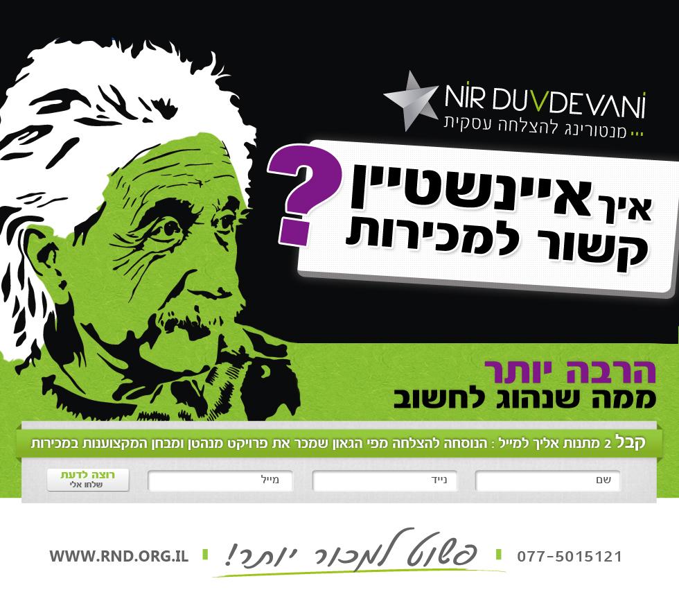 דף נחיתה איינשטיין