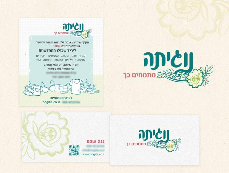 עיצוב לוגו ותדמית לנוגיתה