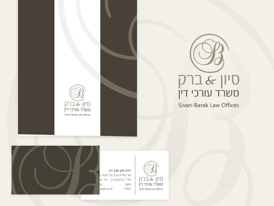 """עיצוב לוגו ותדמית למשרד עו""""ד סיון וברק"""