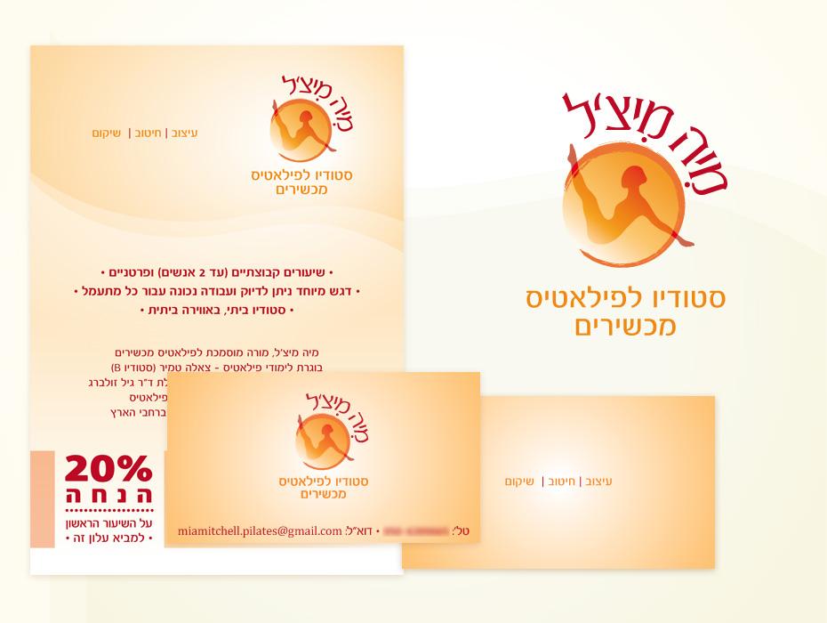 עיצוב לוגו למיה מיצ'ל מדריכת פילאטיס