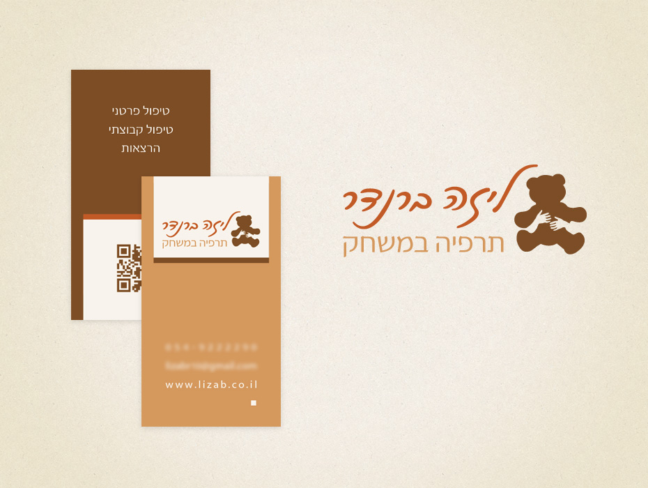 עיצוב לוגו לליזה ברנדר תרפיה במשחק