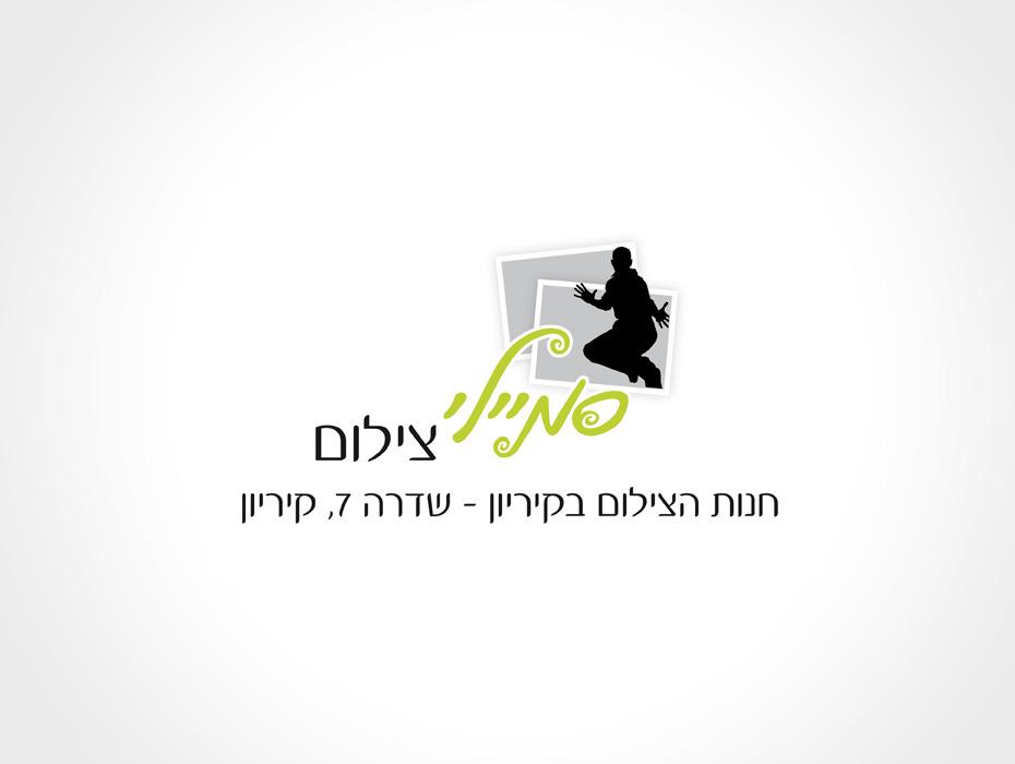 עיצוב לוגו לחנות סמיילי צילום