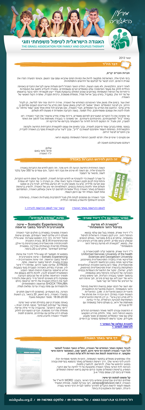 עיצוב ניוזלטר לאגודה לטיפול משפחתי