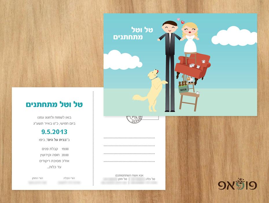 הזמנת חתונה חתן גבוה כלה נמוכה גלויה
