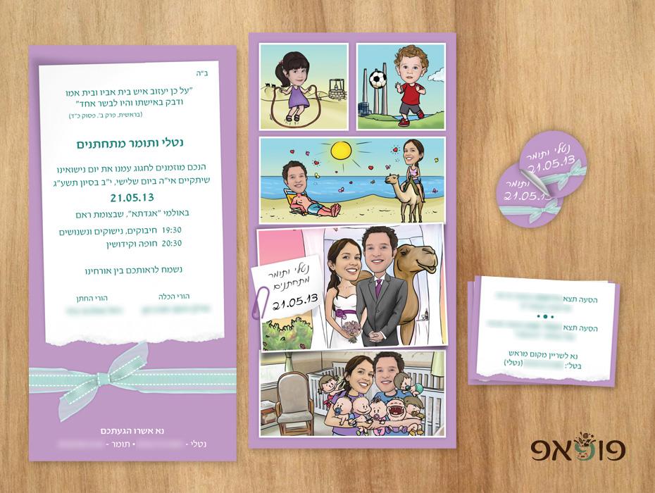 הזמנת קומיקס לחתונה שלבי החיים