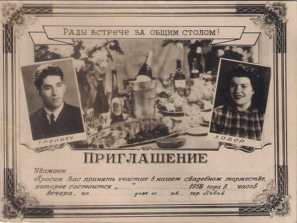 הזמנת חתונה 1959