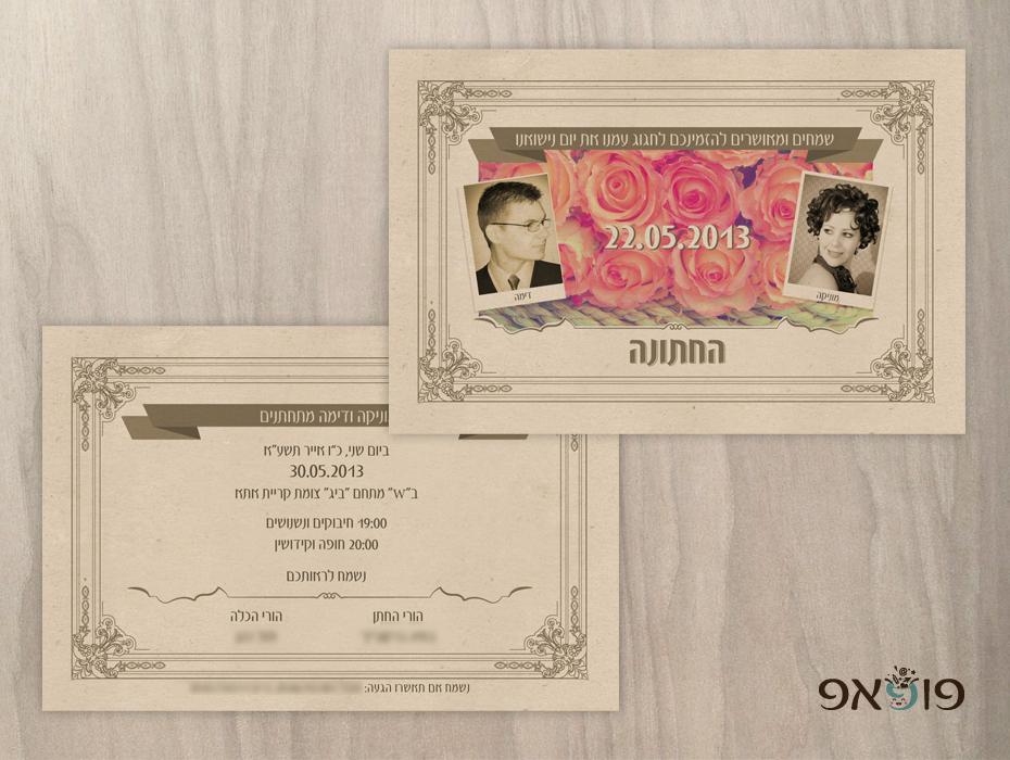 הזמנת חתונה בהשראת הזמנה מ1959