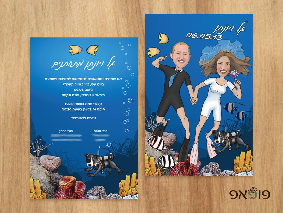 הזמנה מצוירת לחתונה צוללנים