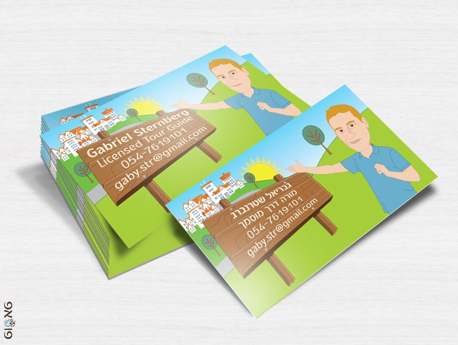 עיצוב כרטיס ביקור מורה דרך