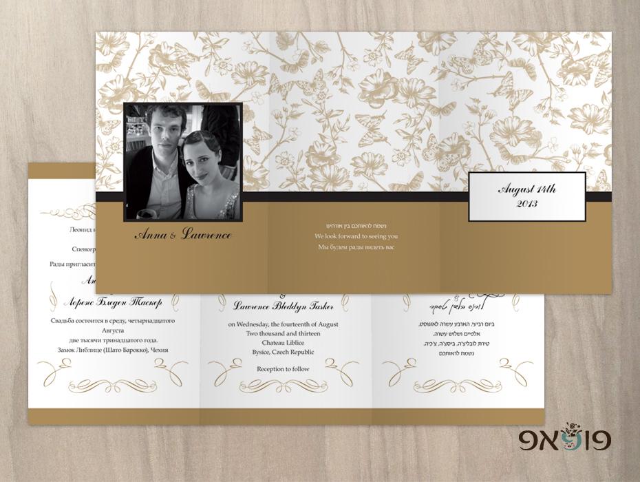 הזמנת חתונה 3 שפות