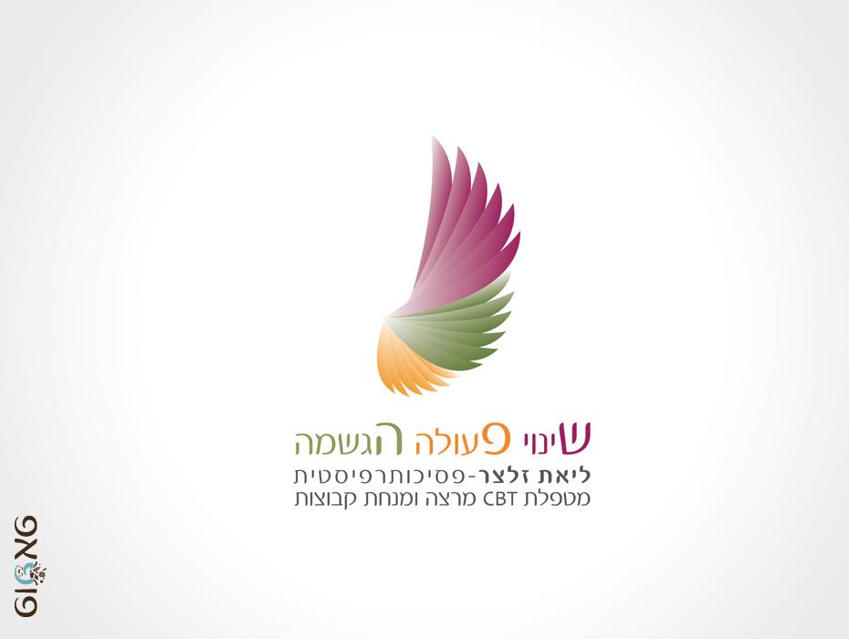 עיצוב לוגו ליאת זלצר