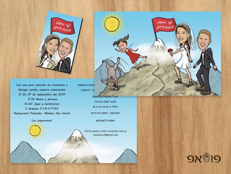 הזמנת חתונה מצויירת טיפוס הרים