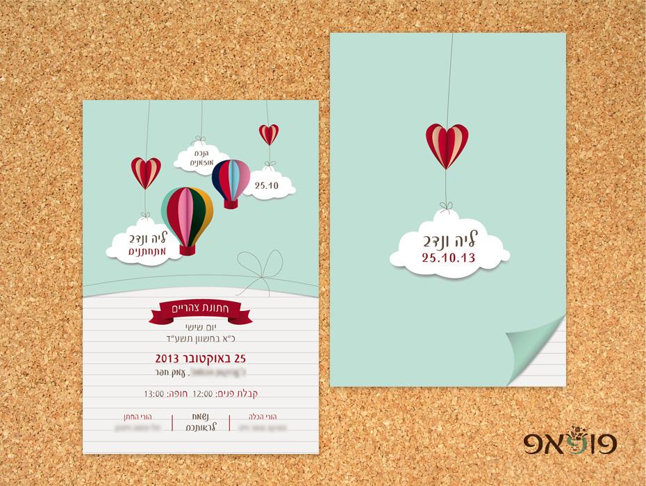 הזמנת חתונה כדורים פורחים