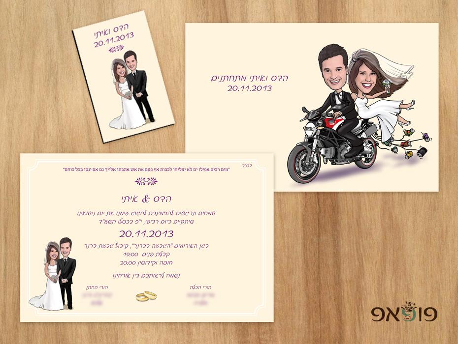 הזמנה מצוירת לחתונה אופנוע