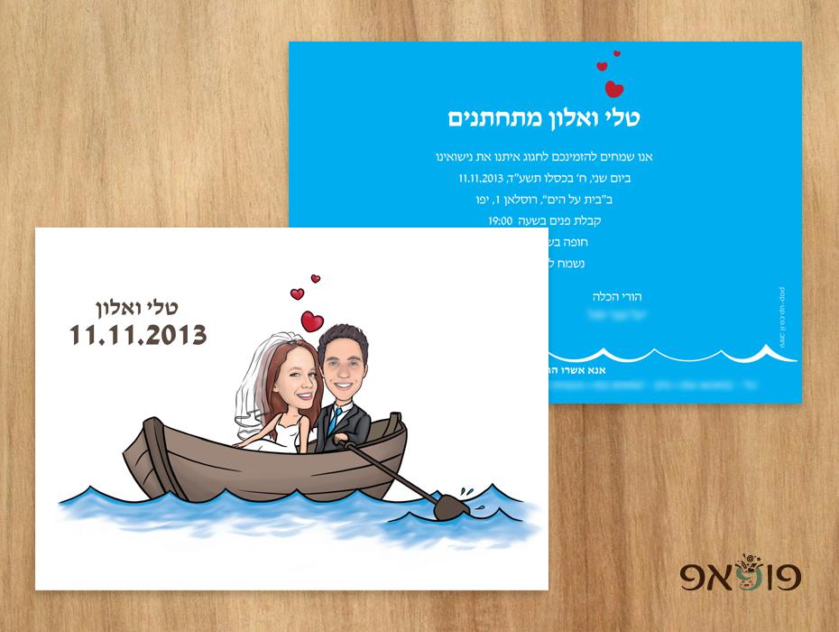 הזמנת חתונה מצוירת זוג בסירה