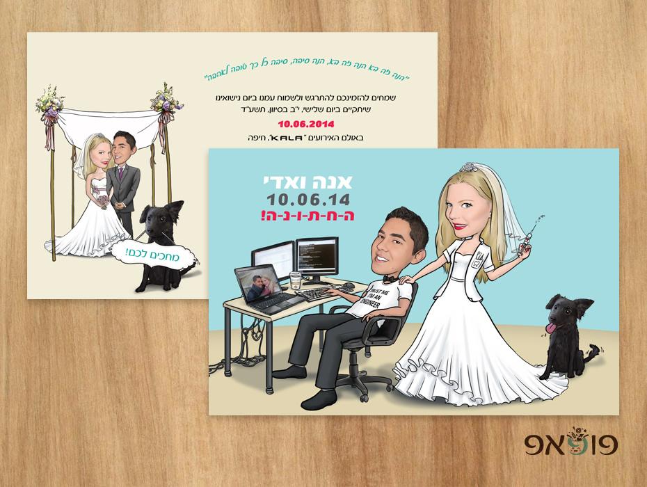 הזמנת חתונה מצויירת מקצועות