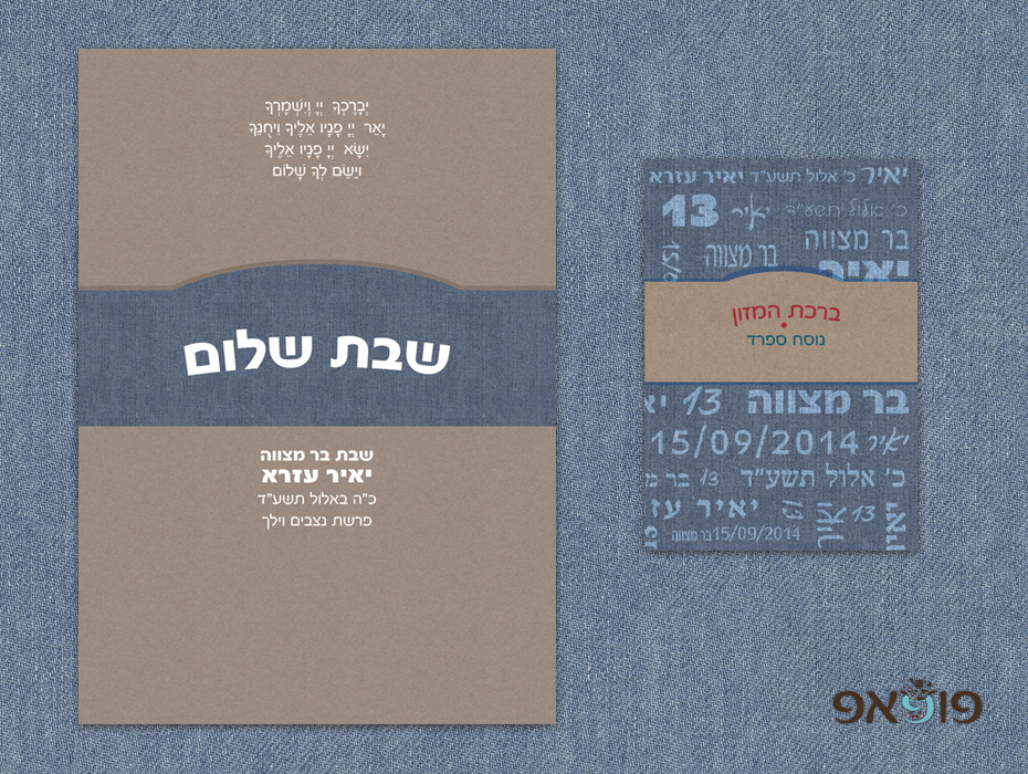 ברכון ונייר לברכה תואמים להזמנה ג'ינס וקראפט של יאיר