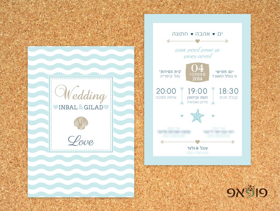 הזמנת חתונה גלים ענבל וגלעד