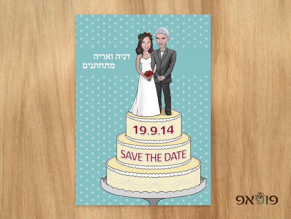 סמנו ביומנים save the date זוג על עוגה
