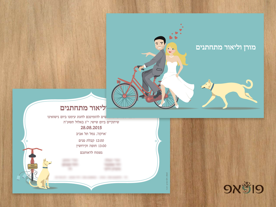 הזמנה לחתונה חתן וכלה על אופניים