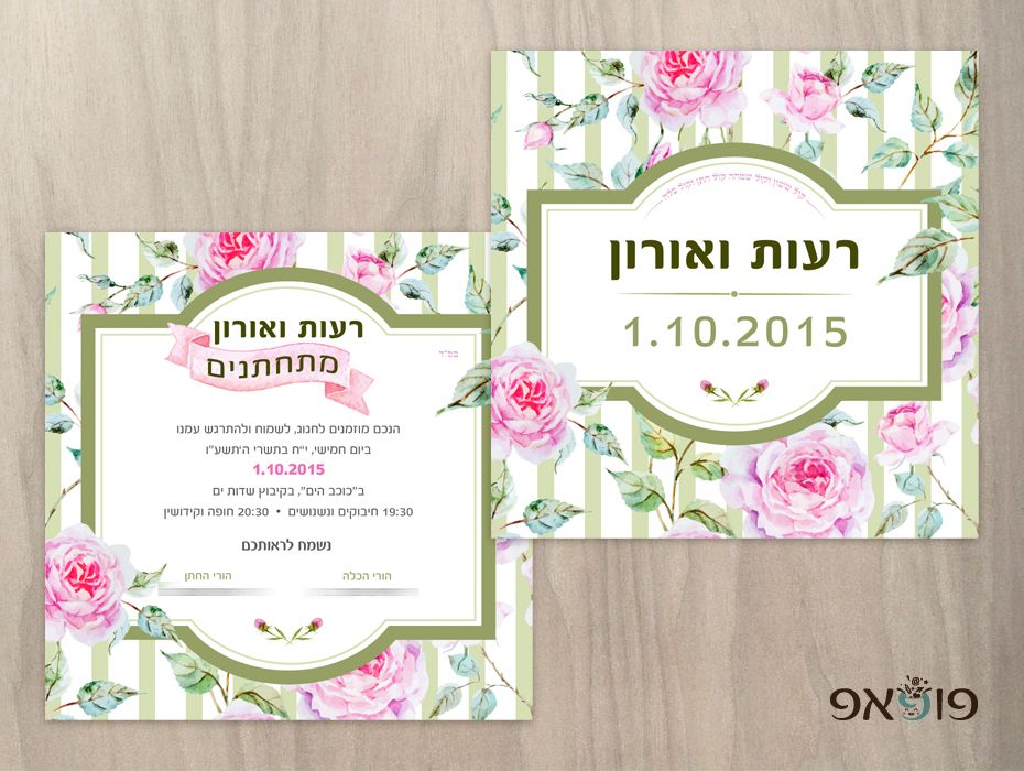 הזמנה לחתונה שושנים צבעי מים