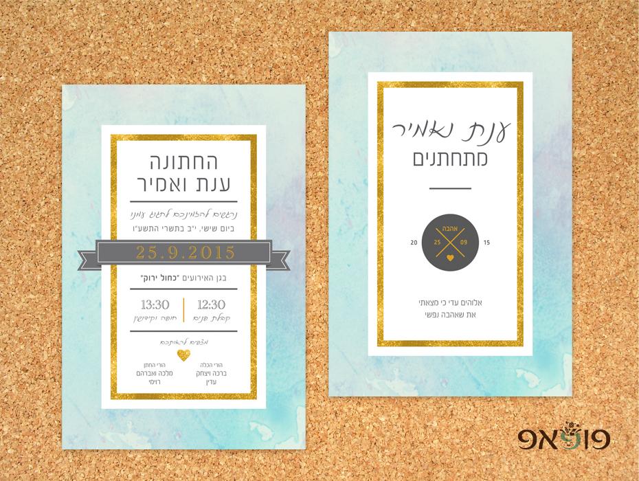 הזמנת לחתונה נצנצים של זהב